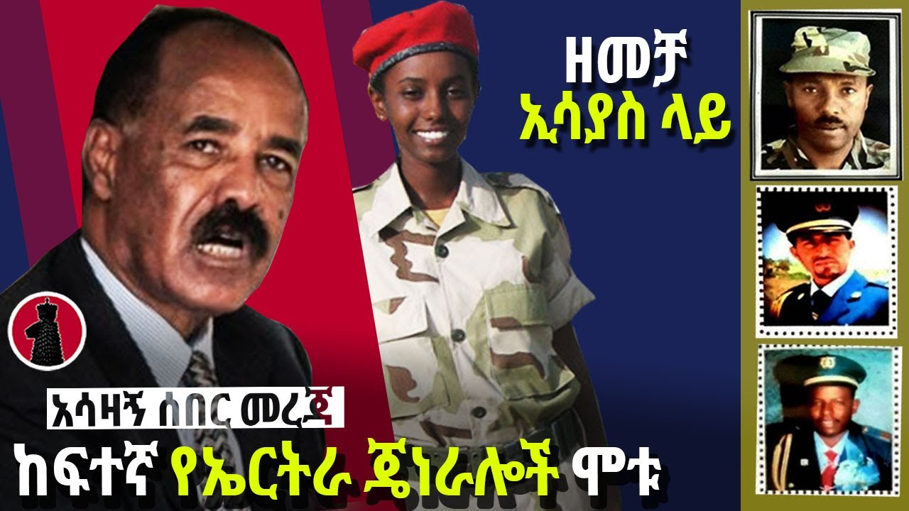 The Situation With Isaias Afewerki