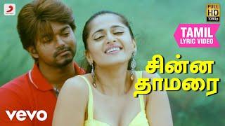 Vettaikaaran – Chinna Thamarai Video | Vijay, Anushka