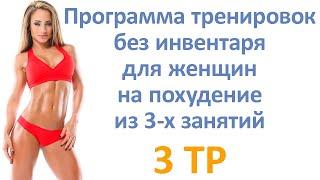Программа тренировок без инвентаря для женщин на похудение из 3 х занятий 3 тр