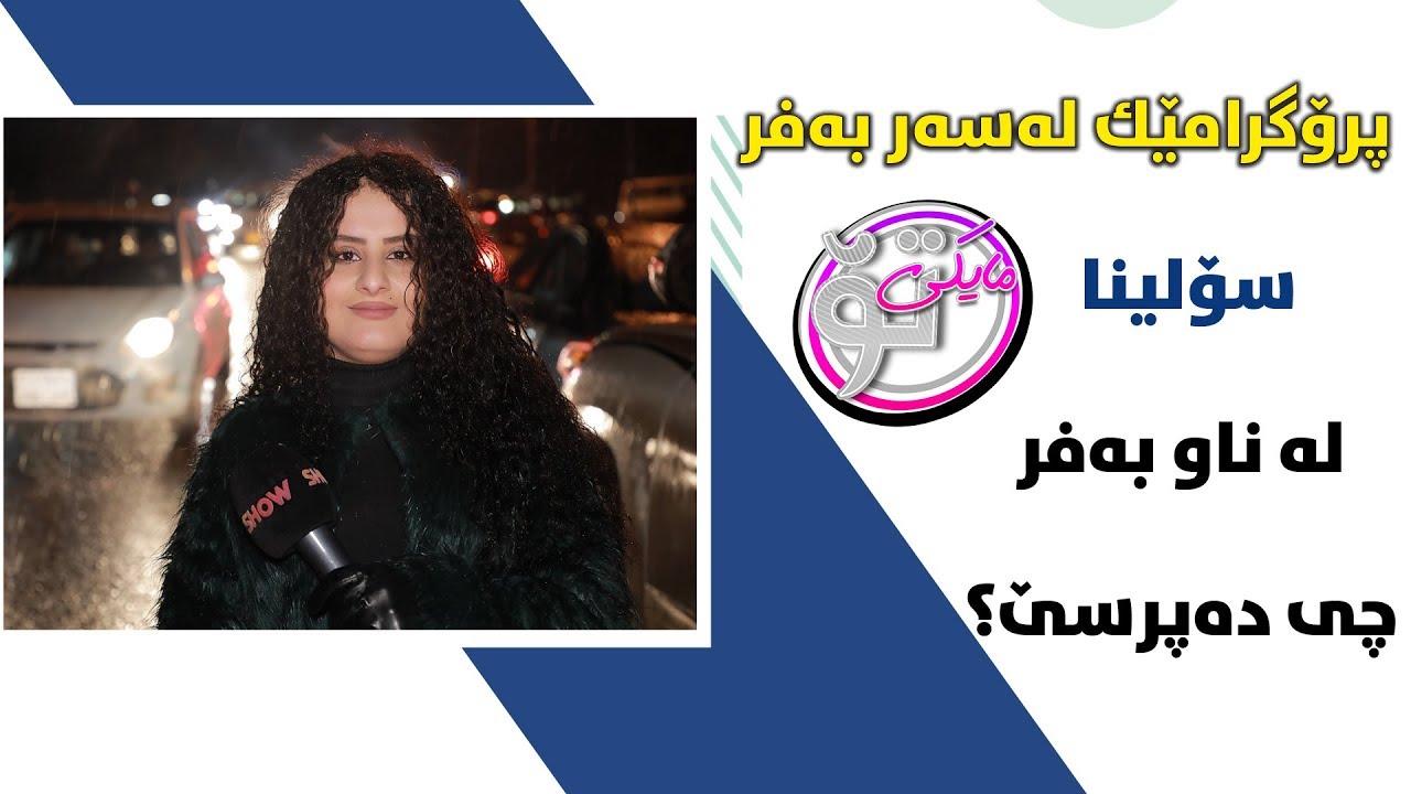 Mayki To - Alqay 72