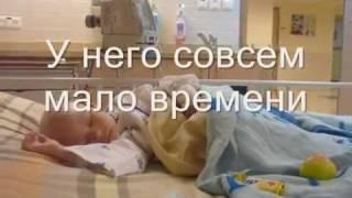 Лечение лейкоза в Израиле - Рома Самохвалов. Как победить рак крови(, 2011-11-03T12:09:48.000Z)