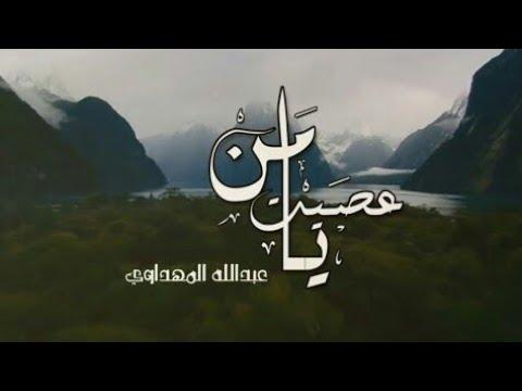 تحميل يامن عصيت الله mp3