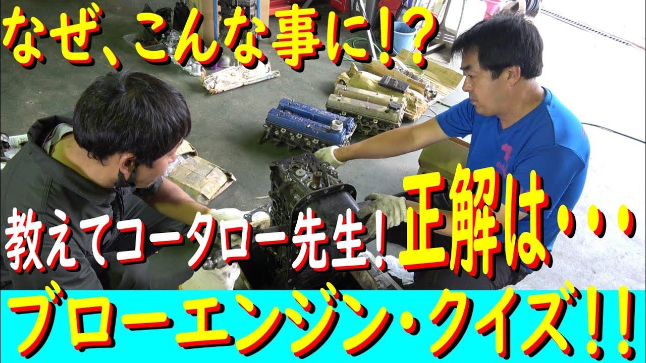 【4AGクイズっす!?】 小泉商会さんに珍しいブローエンジンをバラシてもらいました! 何か変なので、原因を探してみましょう!!