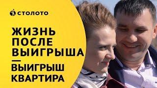 Столото представляет | Победители Жилищной лотереи – семья Курносовых | Выигрыш – КВАРТИРА