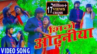 2019 का सबसे दर्द भरी VIDEO गीत भिगे ओढनिया Bhojpuri sad songs Singer Omparkash Sahani
