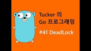 컴맹을 위한 Go 언어 프로그래밍 기초 강좌 41 - DeadLock & channel