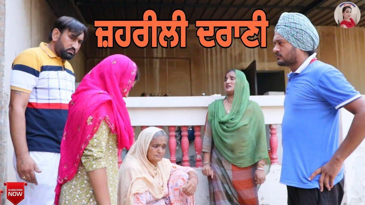 ਜ਼ਹਰੀਲੀ ਦਰਾਣੀ। Zehreeli Derani। Punjabi Short movie 2021। New Short movie Aman dhillon