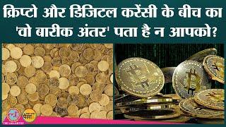 Cryptocurrency में investment करें या इससे purchasing? | Digital Currency | Ek Naya Paisa Ep.2