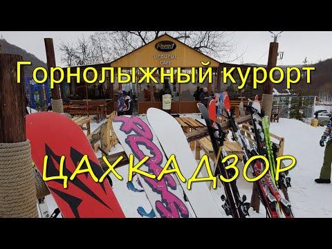 Горнолыжный курорт Цахкадзор, Армения: цены, подъёмники