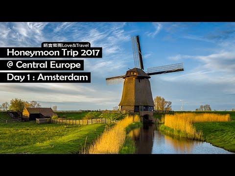 Honeymoon @ Central Europe 2017 (Day 1 : Amsterdam) | 晴言蜜雨 TRAVLOG
