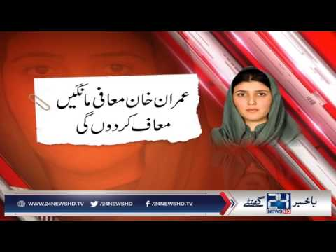 NA special committee started probe of Ayesha Gulalai charges