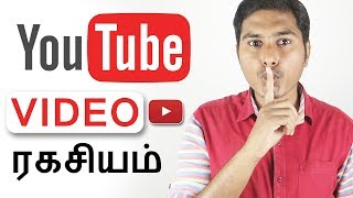 YouTube Video Upload  ரகசியம் | YouTube Video Upload Secret Tips in 2018