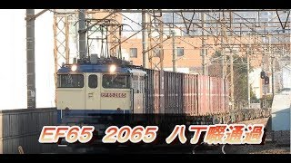 EF65 2095 八丁畷駅通過 thumbnail