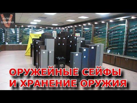 Супер оружейка(№149) - Оружейные сейфы и хранение оружия в России