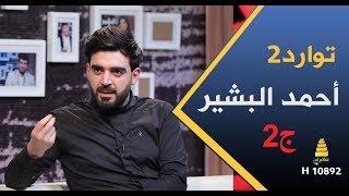 برنامج توارد2 | احمد البشير (ج2) - الحلقة 26 كاملة