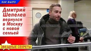🔔 Дмитрий Шепелев вернулся в Москву с новой семьей