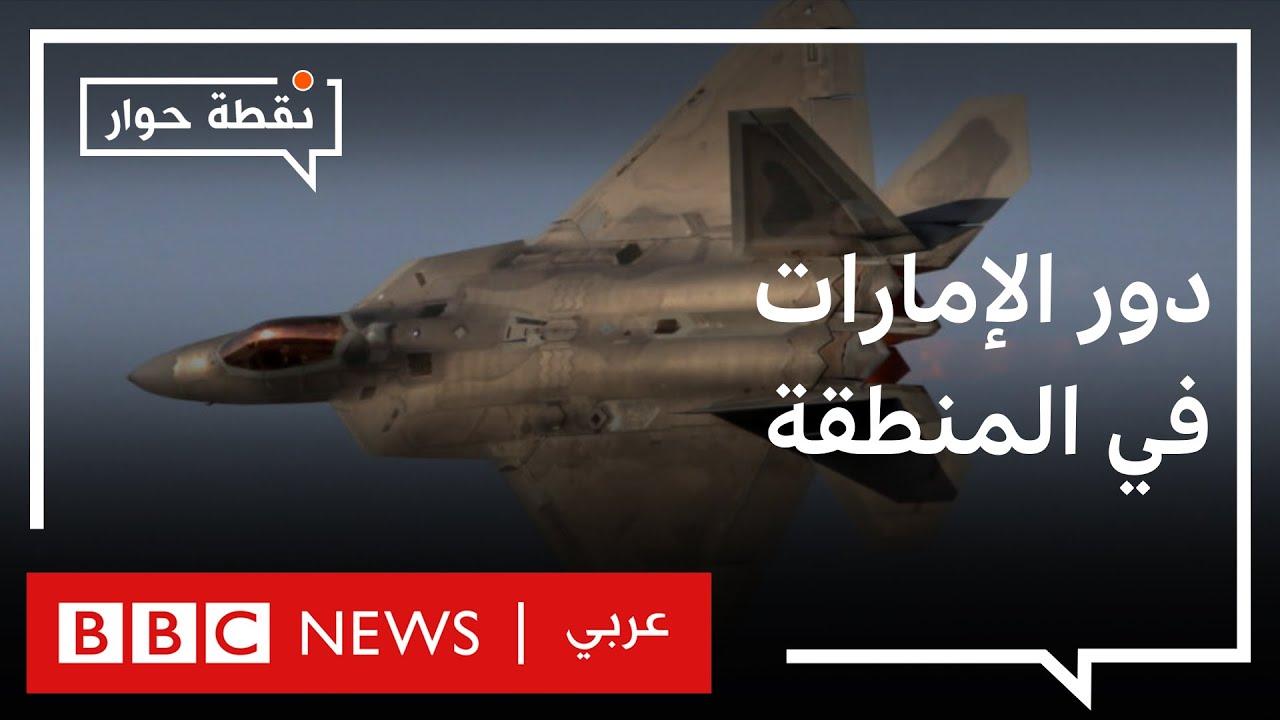 هل أصبحت الإمارات قوة إقليمية كبرى بعد صفقة الأسلحة الأمريكية؟ | نقطة حوار  - نشر قبل 2 ساعة