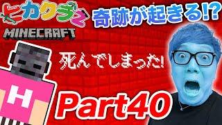 【ヒカクラ2】Part40 - 公式アプデでネザーで奇跡が起きました!【マインクラフト】【ヒカキンゲームズ】