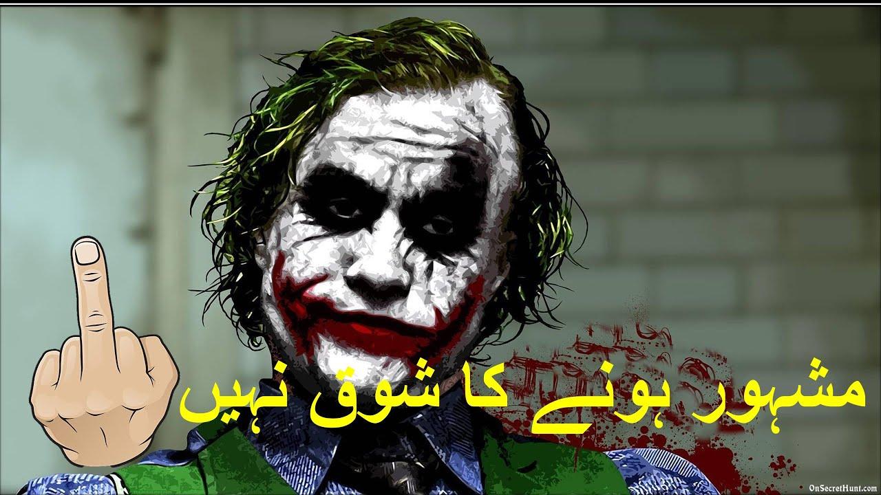 Joker Whatsapp Attitude Status For Haters In Urdu Hindi English Joker Quotes Whatsapp