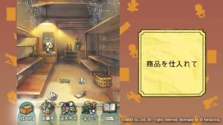 心にしみる育成ゲーム 「昭和駄菓子屋物語」