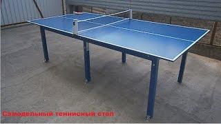 Как сделать теннисный стол своими руками.(, 2015-11-25T14:06:25.000Z)