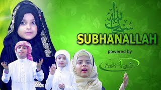 Subhanallah - Best New Islamic Song 2018. Ask4gain
