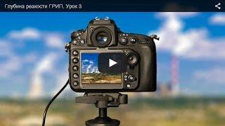 Обучение фотографии - Глубина резкости ГРИП(Получите бесплатный курс