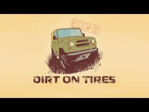 Dirt On Tires Скачать Игру На Андроид - фото 11