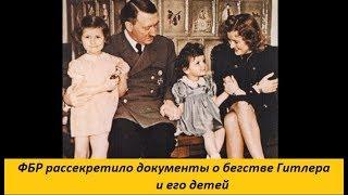 ФБР рассекретило документы о бегстве Гитлера и его детей. № 1329