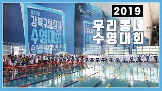 [카먼로그] 2019 강북구청장기수영대회 참가후기