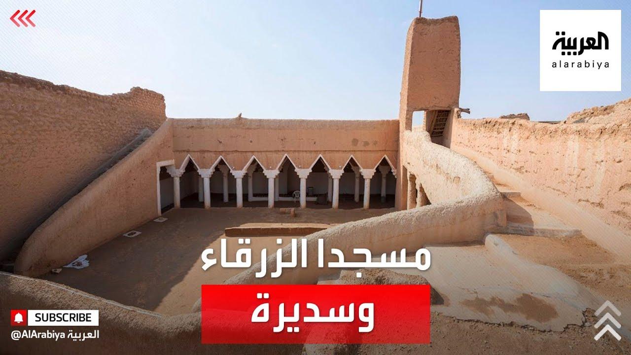 نشرة الرابعة | تعرف على مسجدي الزرقاء وسديرة بعد اكتمال ترميمها ضمن برنامج المساجد التاريخية  - 18:58-2021 / 4 / 19