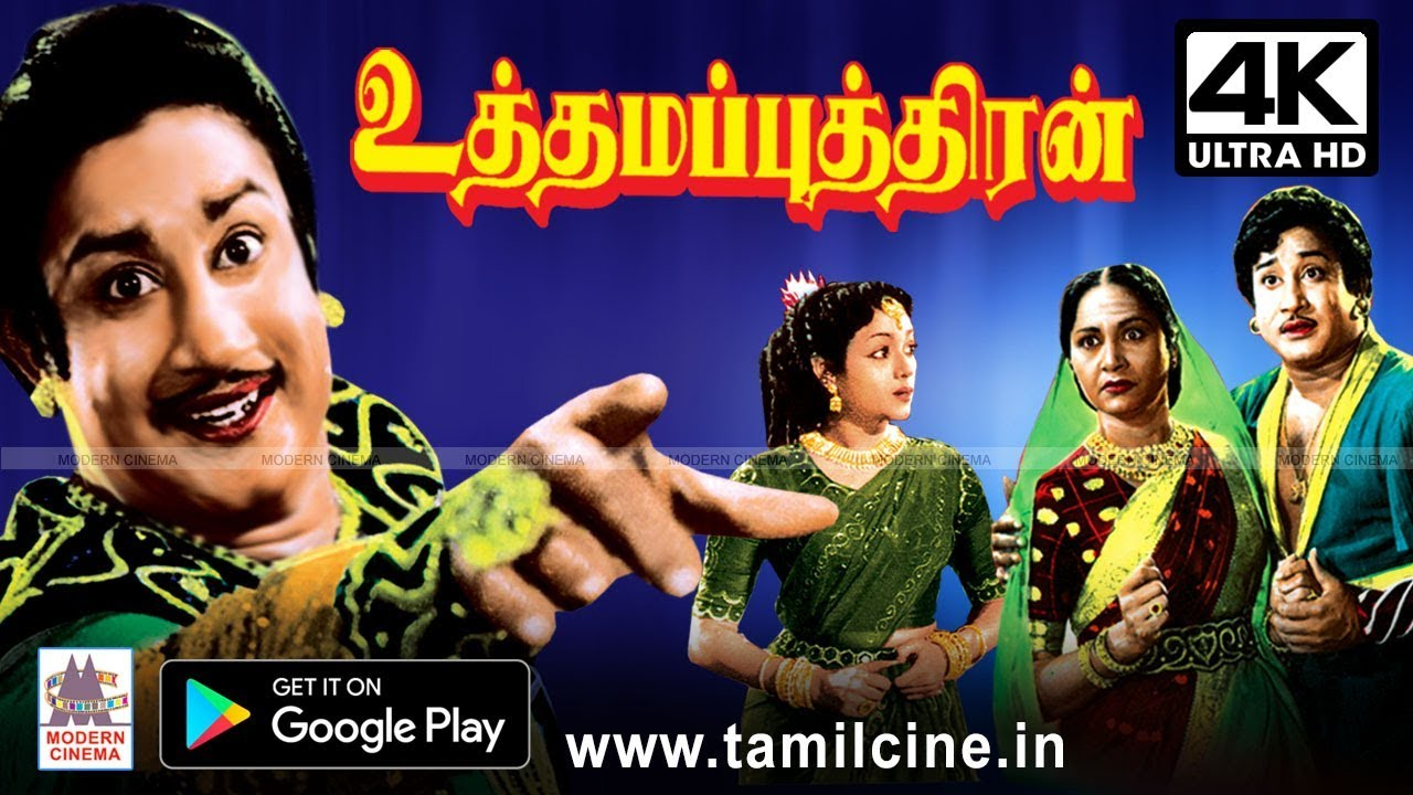 Download Uthamaputhiran சிவாஜி வில்லனாக, உத்தமனாக இரட்டை வேடத்தில் நடித்து ரசிகர்களை கவர்ந்த உத்தமபுத்திரன்
