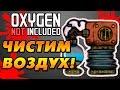 Oxygen Not Included 5 Углекислый газ не проблема mp3