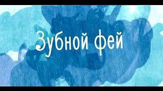 Зубной Фей. 1 серия. The tooth fairy. 1st film.