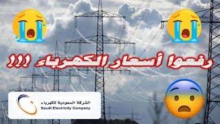 تعرف على أسباب ارتفاع فواتير الكهرباء في السعودية