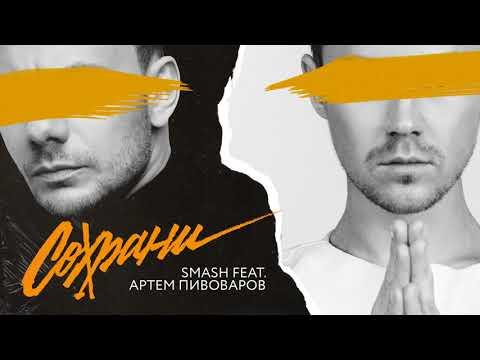 Smash Feat. Артем Пивоваров  - Сохрани (Audio)