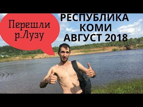 Переходим р.Луза в Республике Коми в брод! с.Объячево