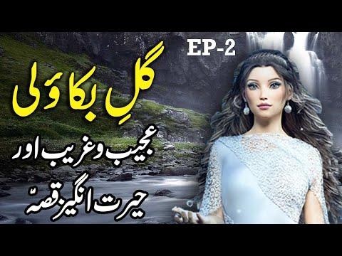 Download Gul e Bakawli  Ka Ajeeb Qissa  EP 2     Urdu Hindi Moral  Story