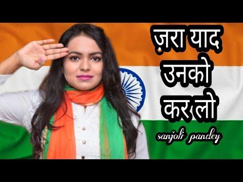 ज़रा याद उनको कर लो | #देशभक्ति गीत 2020 deshbhakti song| republic day song | Sanjoli pandey