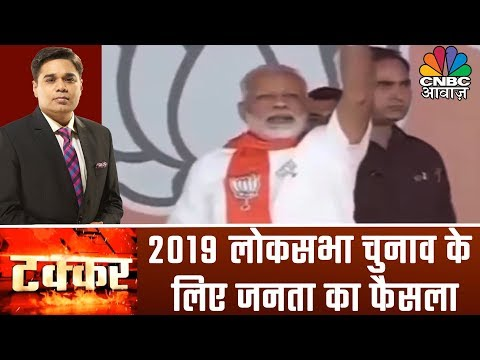 2019 लोकसभा चुनाव में कौन किस पर पड़ेगा भारी? | Takkar