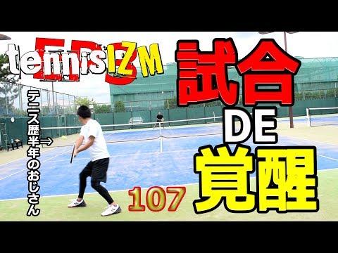 テニス試合動画テニス歴半年vs歴30年覚醒した姿を内容で見せつけろtennisism107