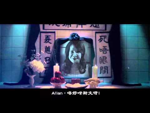「H15」慎入!盛智文 x 夏蕙BB 屍人頭七!