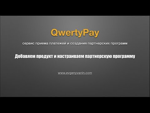 Создать свою партнёрскую программу в QwertyPay