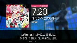 Gitadora ミカヅキ:コネクトExtreme drum thumbnail
