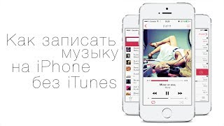 Как загрузить музыку на iPhone, iPod touch без iTunes(В этом видео я расскажу как загрузить музыку на любое iPhone, iPad или iPod touch прямо из вКонтакта. Именно это, на..., 2014-04-25T20:00:01.000Z)
