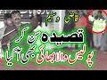 Qazi Waseem Abbas - Qasida Police Wala bhi sunny aya 2019-  Farogh e Aza
