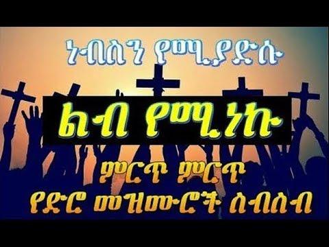 Mp3 song ethiopian christian Ethiopian Urban