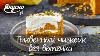 Британский десерт: тыквенный чизкейк без выпечки - Готовим Вкусно 360!