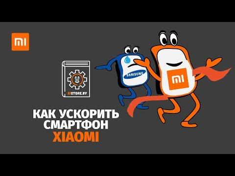 Как ускорить смартфон Xiaomi