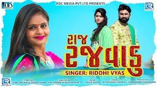 Riddhi Vyas Raj Rajwadu | New Gujarati Song 2019 | Full VIDEO | RDC Gujarati